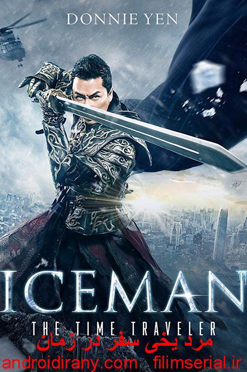 دانلود دوبله فارسی فیلم مرد یخی سفر در زمان Iceman The Time Traveller 2018