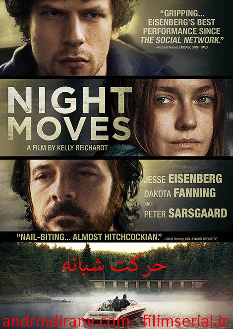 دانلود دوبله فارسی فیلم حرکت شبانه Night Moves 2013