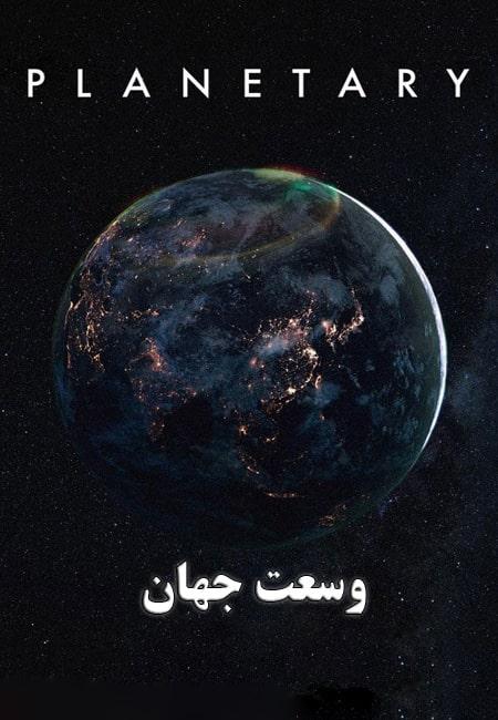 دانلود دوبله فارسی مستند وسعت جهان Planetary 2015