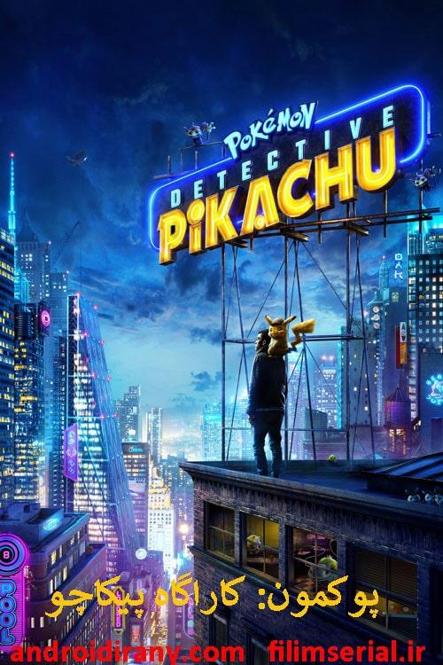 دانلود انیمیشن پوکمون: کاراگاه پیکاچو دوبله فارسی Pokemon Detective Pikachu 2019
