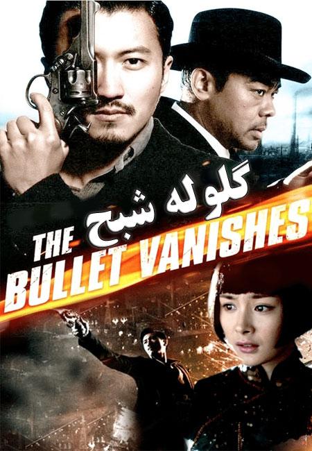 دانلود دوبله فارسی فیلم گلوله شبح The Bullet Vanishes 2012