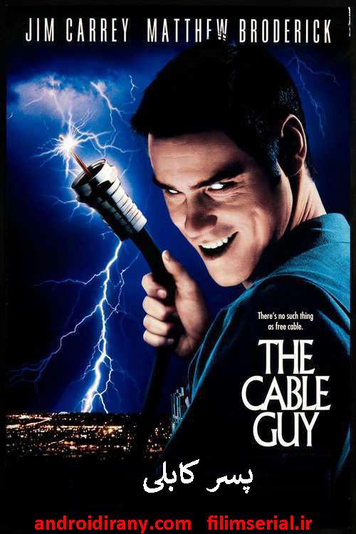 دانلود دوبله فارسی فیلم پسر کابلی The Cable Guy 1996