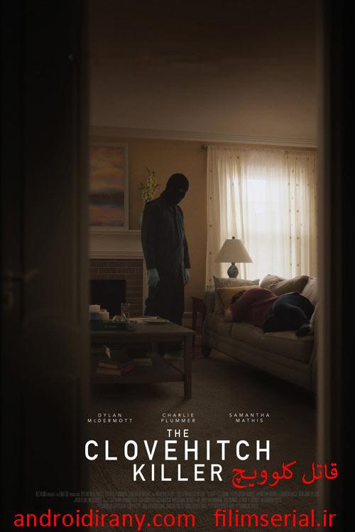 دانلود دوبله فارسی فیلم قاتل کلوویچ The Clovehitch Killer 2018