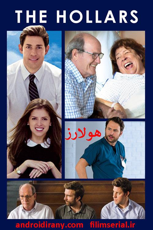 دانلود دوبله فارسی فیلم هولارز The Hollars 2016