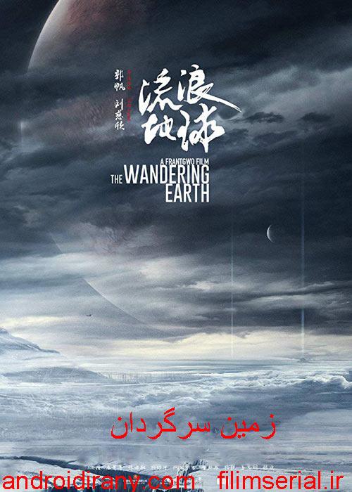 دانلود دوبله فارسی فیلم زمین سرگردان The Wandering Earth 2019