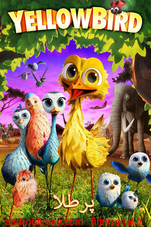 دانلود دوبله فارسی انیمیشن پرطلا Yellowbird 2014
