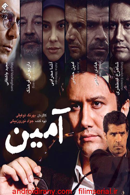 دانلود سریال ایرانی آمین Aamin 1394