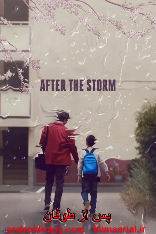 دانلود دوبله فارسی فیلم پس از طوفان After the Storm 2016