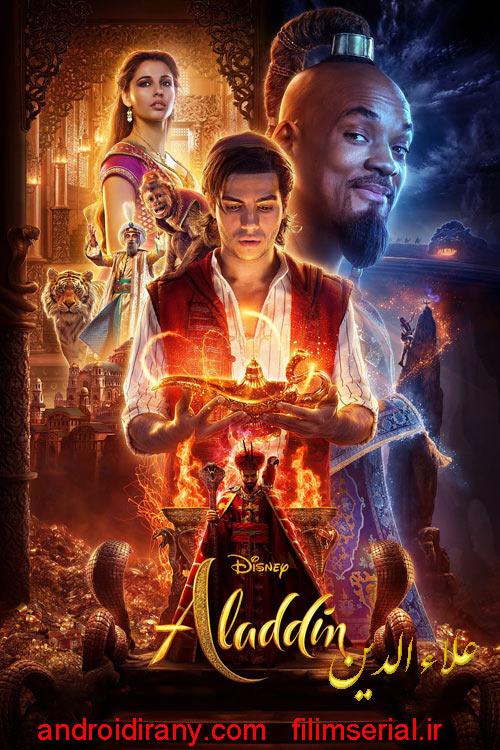 دانلود فیلم علاءالدین دوبله فارسی Aladdin 2019