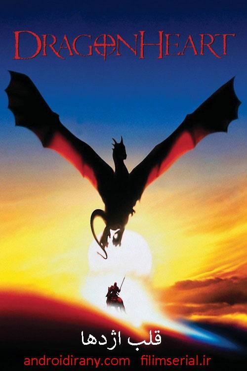 دانلود دوبله فارسی فیلم قلب اژدها DragonHeart 1996