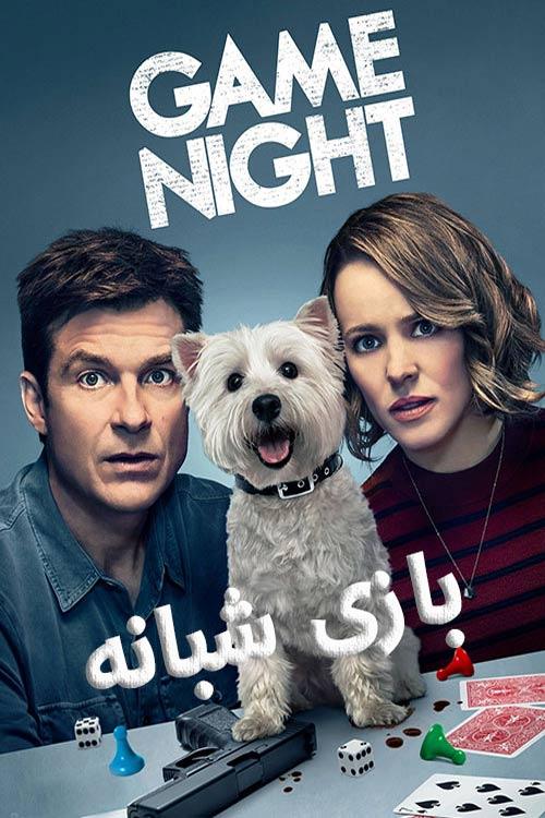 دانلود فیلم بازی شبانه دوبله فارسی Game Night 2018
