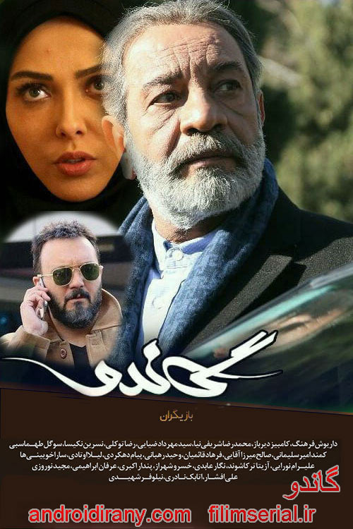 دانلود سریال ایرانی گاندو Gando 1398