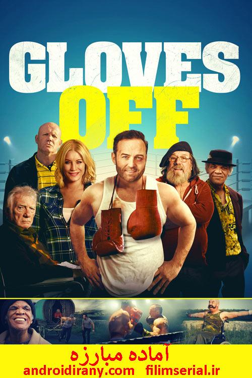 دانلود دوبله فارسی فیلم آماده مبارزه Gloves Off 2017