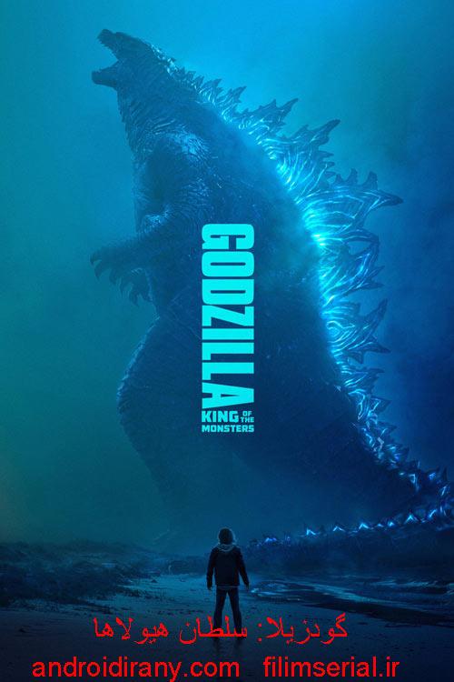 دانلود دوبله فارسی فیلم گودزیلا: سلطان هیولا Godzilla King of the Monsters 2019