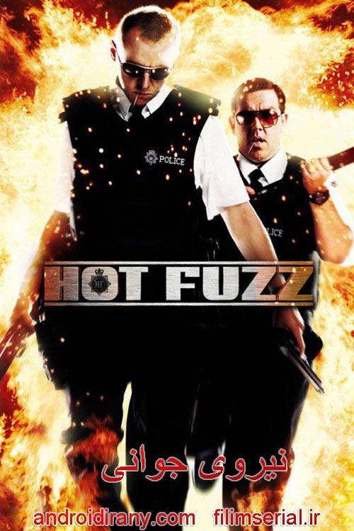 دانلود دوبله فارسی فیلم نیروی جوانی Hot Fuzz 2007