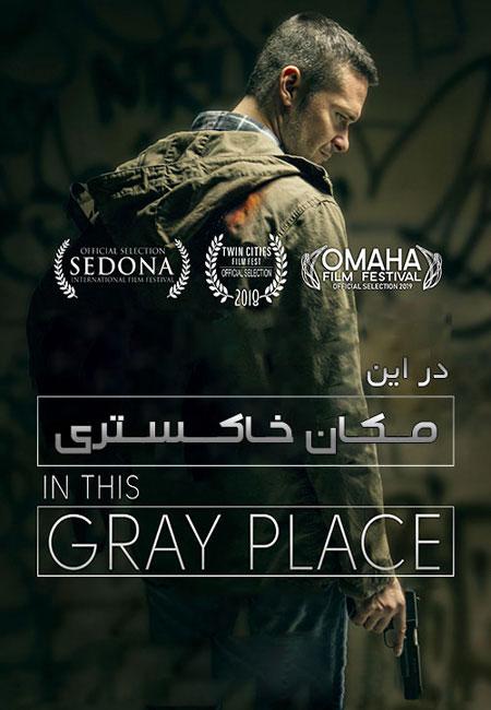 دانلود فیلم در این مکان خاکستری دوبله فارسی In This Gray Place 2018