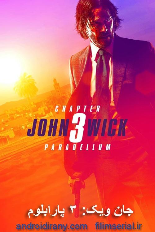 دانلود دوبله فارسی فیلم جان ویک 3 John Wick Chapter 3 Parabellum 2019