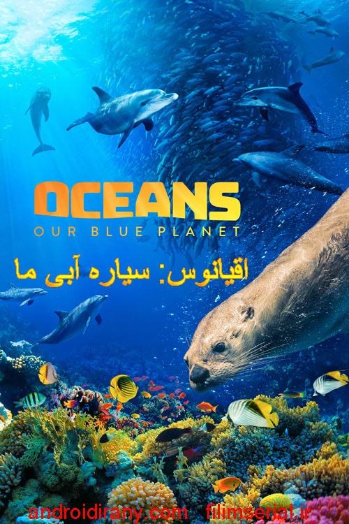 oceans our blue planet