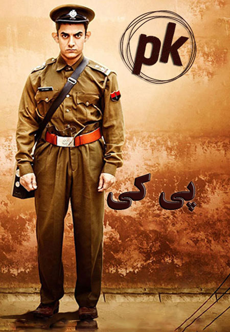 دانلود دوبله فارسی فیلم پی کی PK 2014