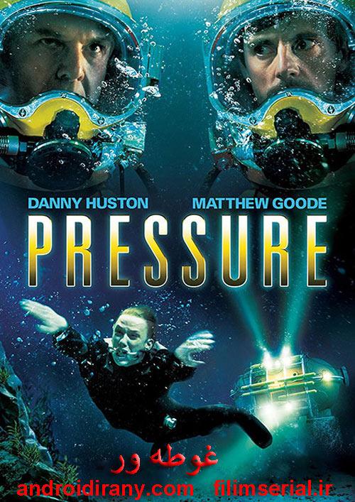 دانلود دوبله فارسی فیلم غوطه ور Pressure 2015