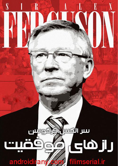 دانلود مستند دوبله فارسی Sir Alex Ferguson Secrets Of Success 2015