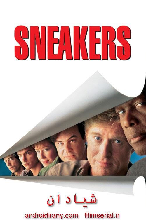 دانلود فیلم شیادان دوبله فارسی Sneakers 1992