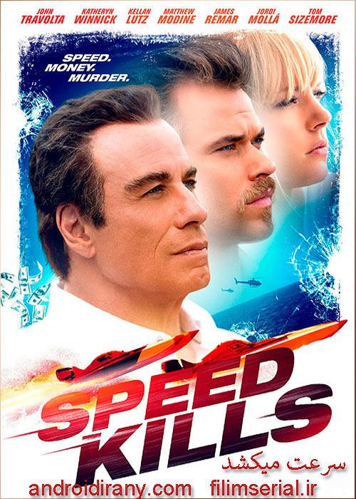 دانلود دوبله فارسی فیلم سرعت میکشد Speed Kills 2018