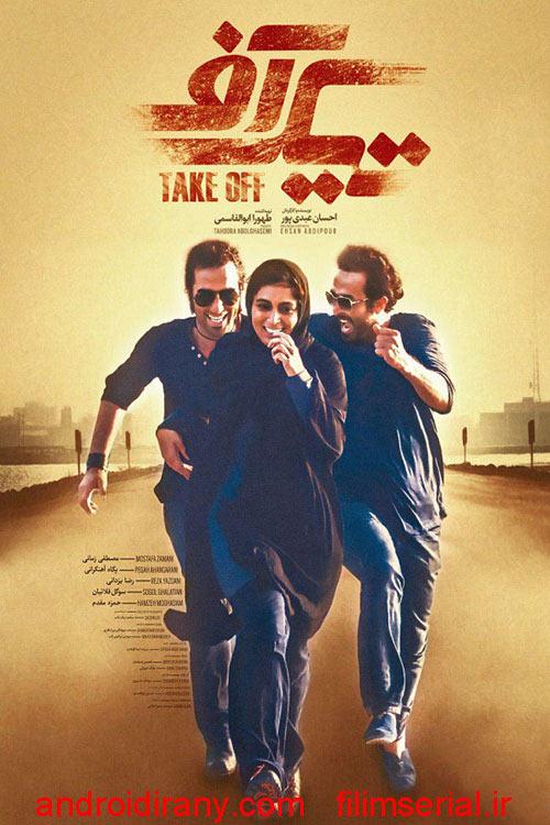دانلود فیلم تیک آف Take Off 1396
