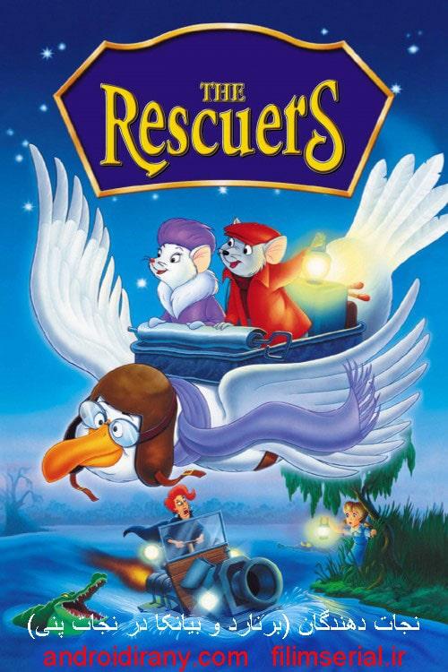 دانلود دوبله فارسی انیمیشن نجات دهندگان The Rescuers 1977