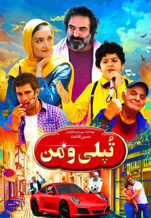 دانلود فیلم ایرانی تپلی و من Chubby And Me 1398