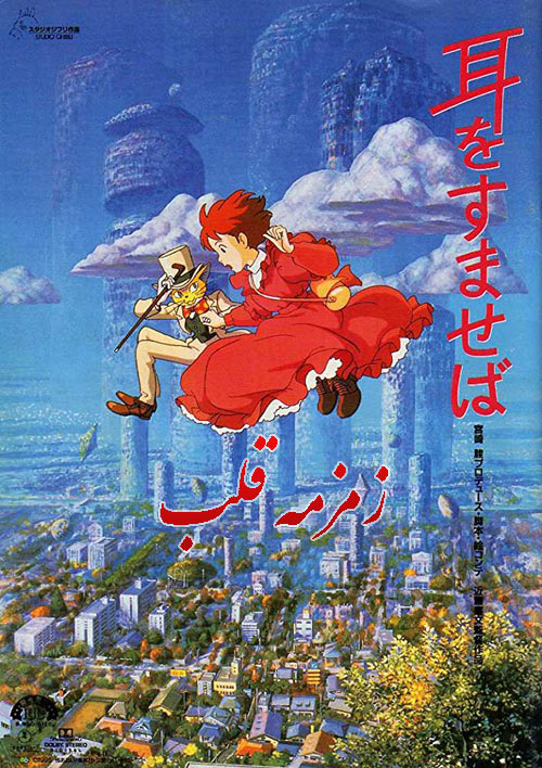 دانلود دوبله فارسی انیمیشن زمزمه قلب Whisper of the Heart 1995