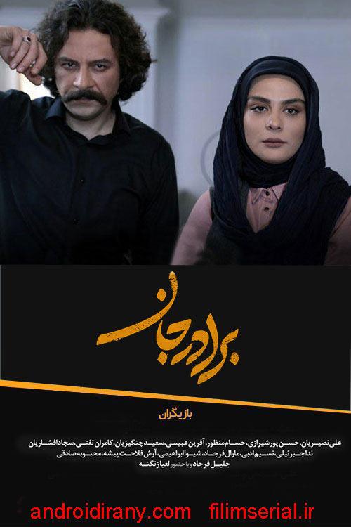دانلود سریال ایرانی برادر جان baradar janl 1398