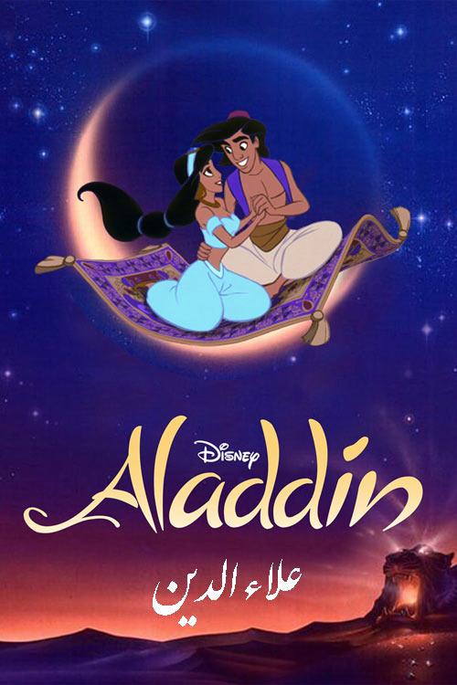 دانلود دوبله فارسی انیمیشن علاءالدین Aladdin 1992