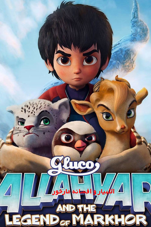 allahyar and the legend