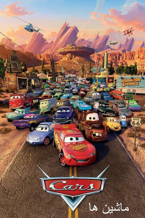 دانلود دوبله فارسی انیمیشن ماشین ها Cars 2006