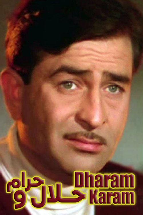 دانلود فیلم حلال و حرام دوبله فارسی Dharam Karam 1975