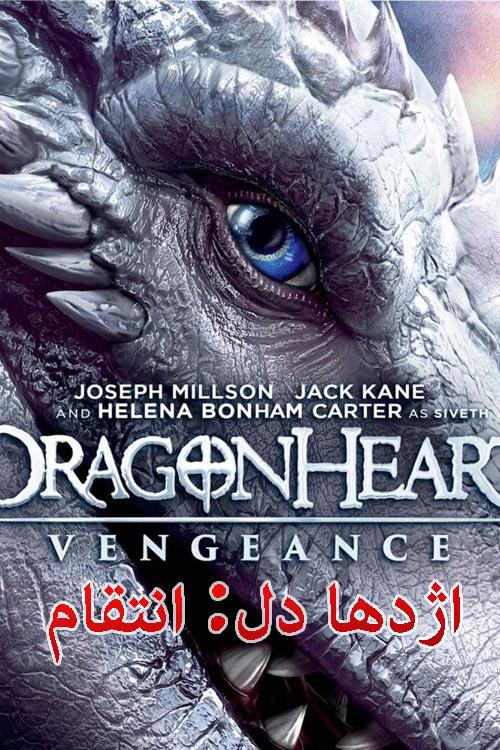 دانلود فیلم اژدها دل: انتقام دوبله فارسی Dragonheart Vengeance 2020