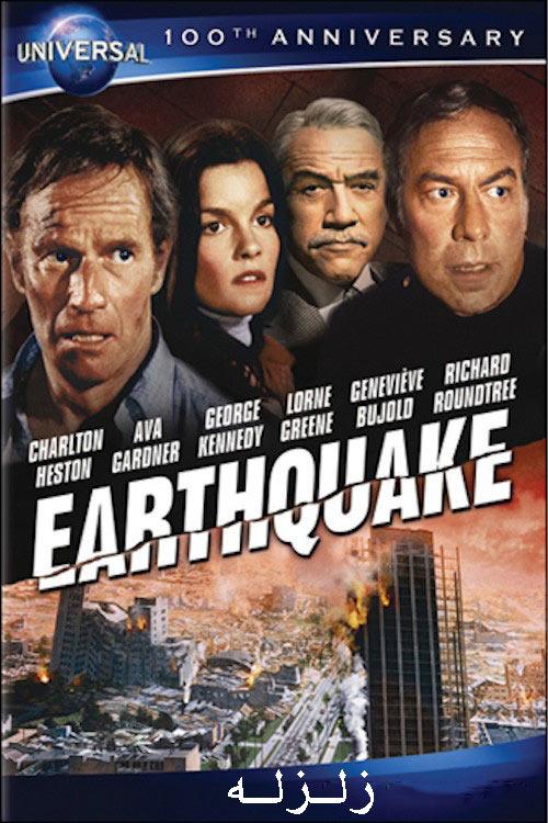 دانلود فیلم زلزله دوبله فارسی Earthquake 1974