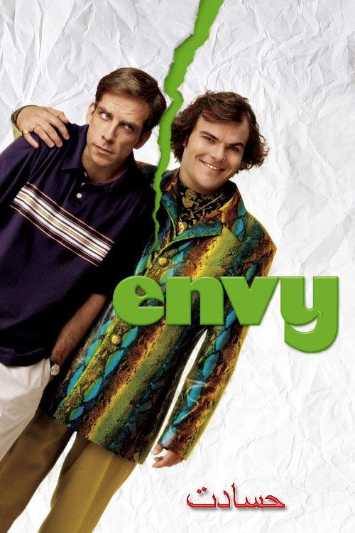 دانلود دوبله فارسی فیلم حسادت Envy 2004