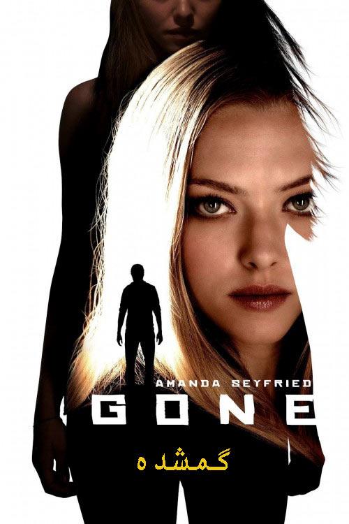 دانلود دوبله فارسی فیلم گمشده Gone 2012