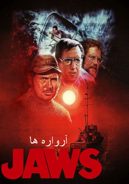دانلود دوبله فارسی فیلم آرواره ها Jaws 1975