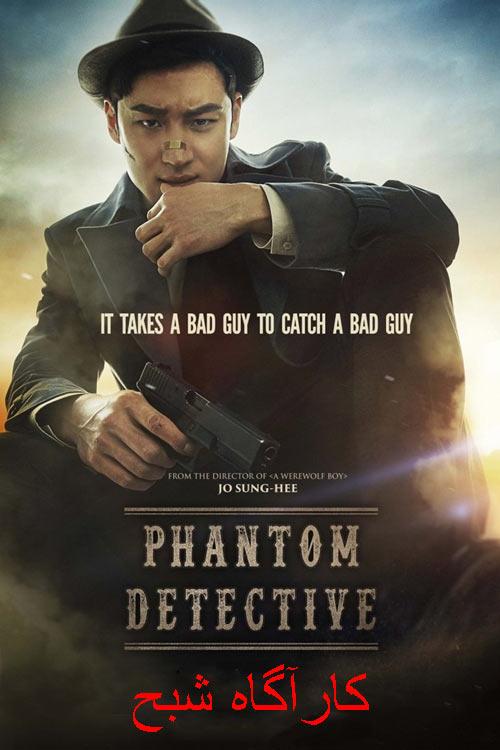دانلود دوبله فارسی فیلم کارآگاه شبح Phantom Detective 2016