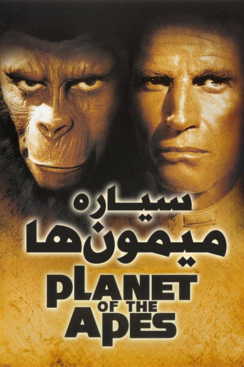 دانلود دوبله فارسی فیلم سیاره میمونها Planet Of The Apes 1968