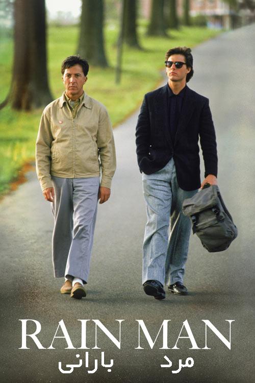 دانلود دوبله فارسی فیلم مرد بارانی Rain Man 1988