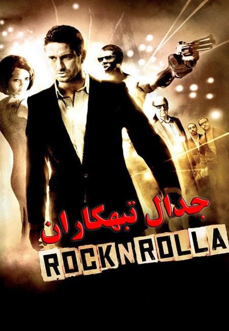 دانلود فیلم جدال تبهکاران دوبله فارسی RocknRolla 2008