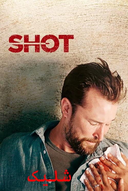 دانلود دوبله فارسی فیلم شلیک Shot 2017