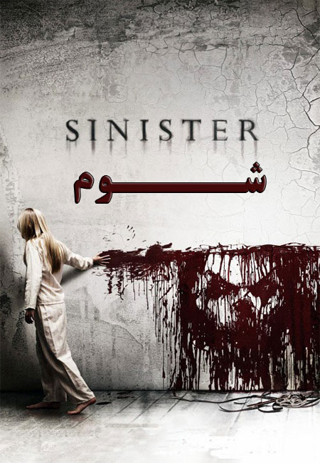 دانلود دوبله فارسی فیلم شوم Sinister 2012