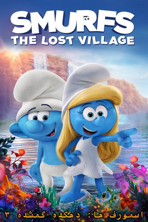 دانلود دوبله فارسی انیمیشن اسمورف ها: دهکده گمشده Smurfs The Lost Village 2017