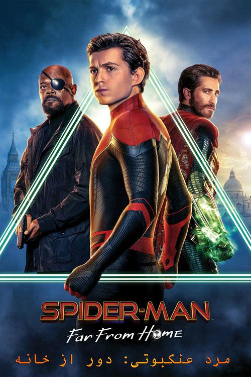 spider man far