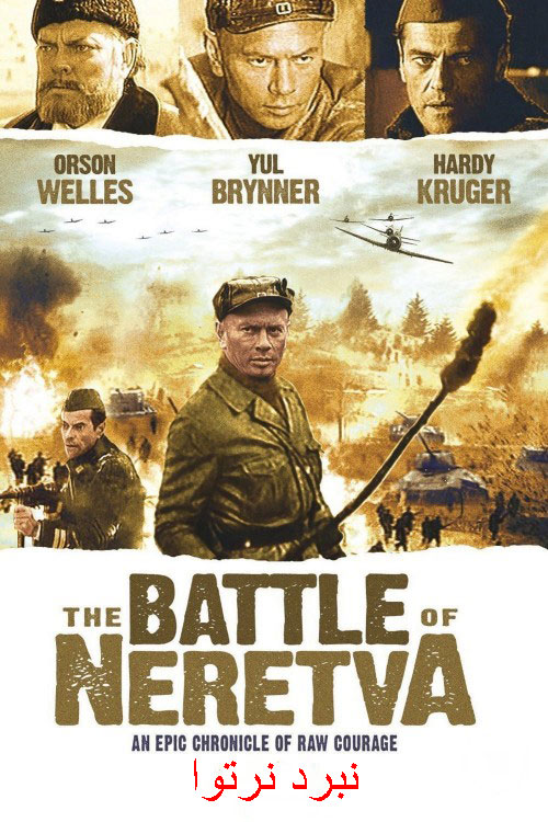 the battle neretva
